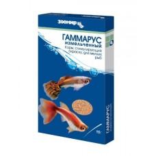 Корм Зоомир Гаммарус измельчённый для мелких рыб стим окрас 15 г