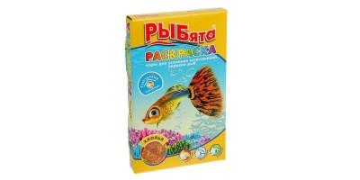 Рыбята Раскраска Хлопья +сюрприз корм для усиления окраски рыб 10г